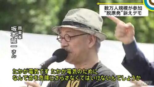 坂本龍一「たかが電気です」