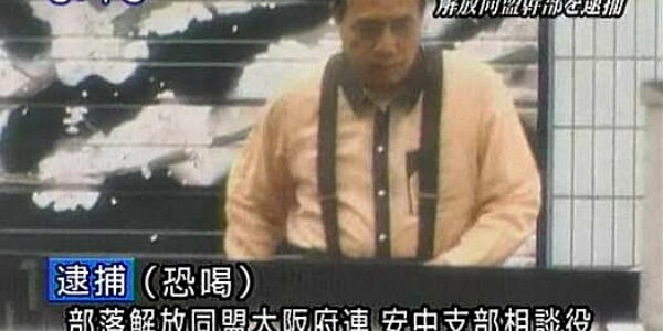 NHKの「鶴瓶の家族に乾杯」で俳優が先祖を知るためにお寺で過去帳を見る→部落解放同盟がNHKを糾弾へ
