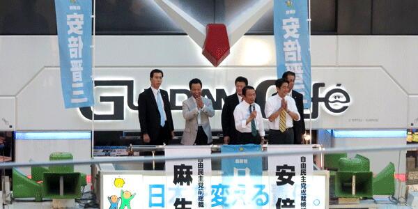 安倍・麻生街頭演説後にマスコミが包囲され罵声を浴びる「売国奴!!」「朝鮮が来るなバーカ!」