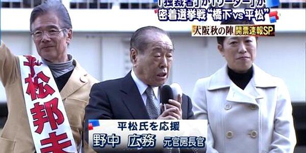【日中】 野中広務氏「こんな不幸な事件が起きたのは、日本人として恥ずかしい。中国の皆さんに大変申し訳ない」…CCTVで謝罪