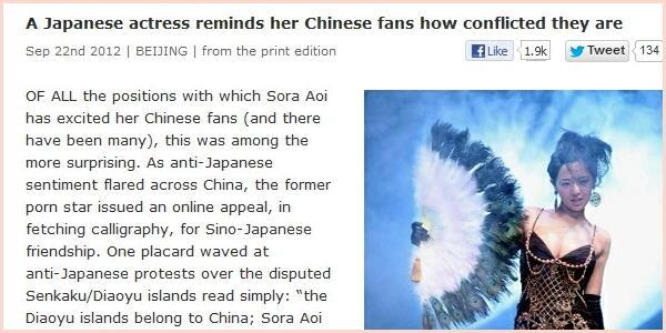 【中国】「蒼井そらは世界のもの!」逆境の中で一人勝ち、英経済紙もエコノミスト人気を紹介
