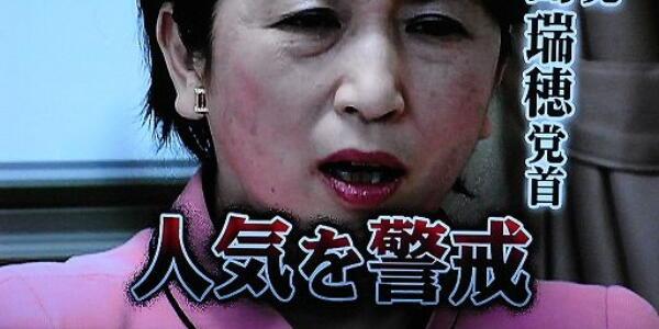 【社民党】福島瑞穂党首「入れ墨調査は巨大なるパワハラだ」 「弁護士としての人権感覚がない」 橋下大阪市長を批判