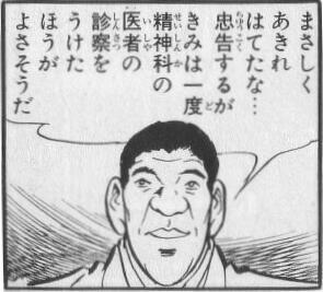 【毎日新聞】 「『魏志倭人伝』には『男子は大小と無く皆黥面文身す』とある。ならば入れ墨ない者は当時の役所をクビになったのか」