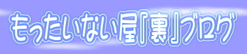 不用品回収 名古屋ブログ