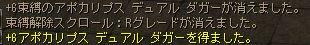 +6アポ短剣_2