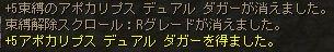 +5アポ短剣2刀_2