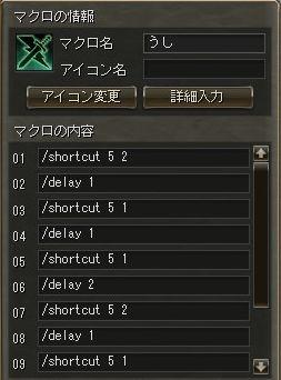 うしマクロ1