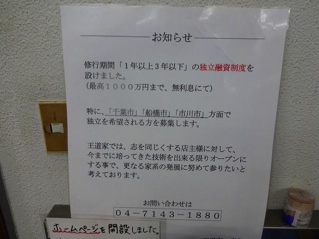 王道家 (5)