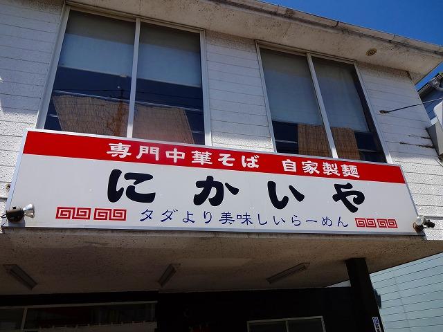にかいや (1)