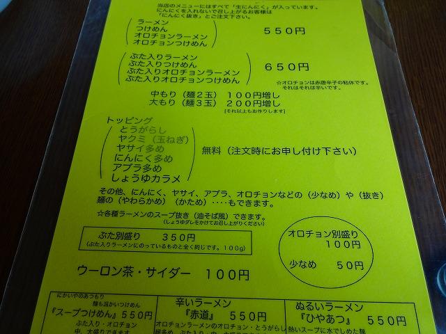 にかいや (2)