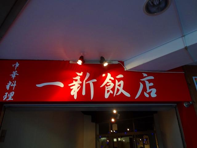 一新飯店 (1)