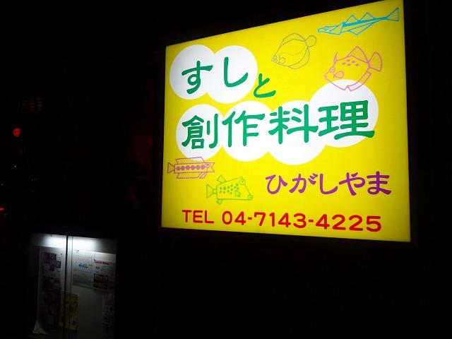 ひがしやま3 (1)