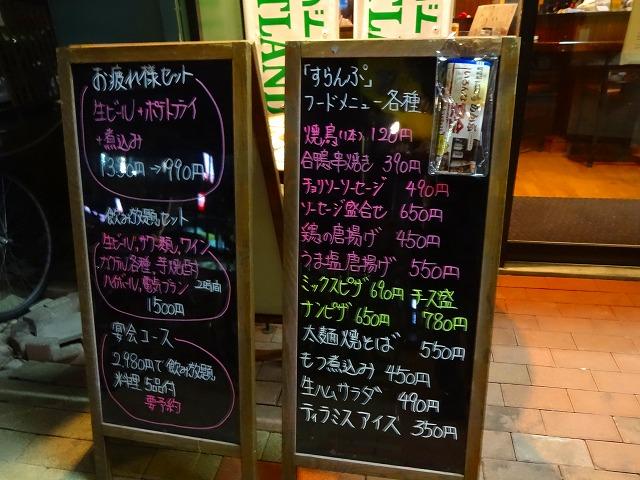 すらんぷ(その8) (2)