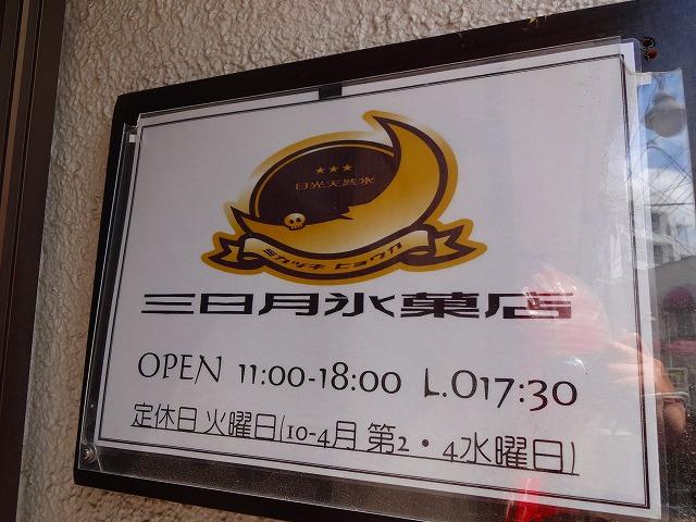 三日月氷菓店 (1)