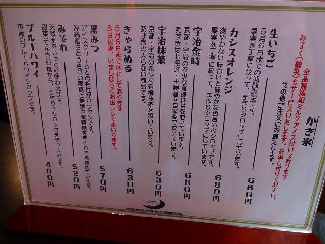 三日月氷菓店 (3)