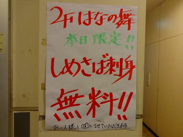 はなの舞 (2)
