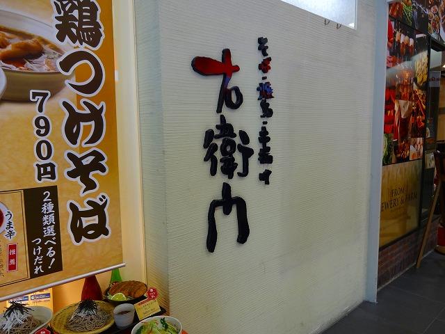 右衛門 (1)