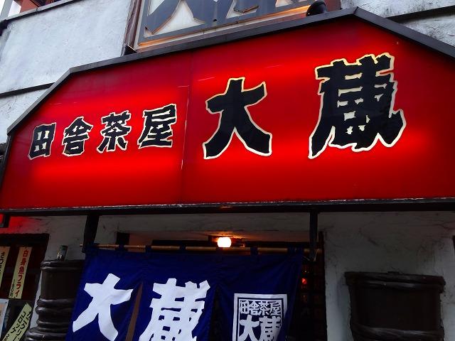 大蔵 (1)