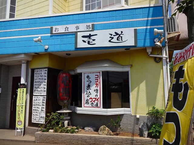 壱道 (1)