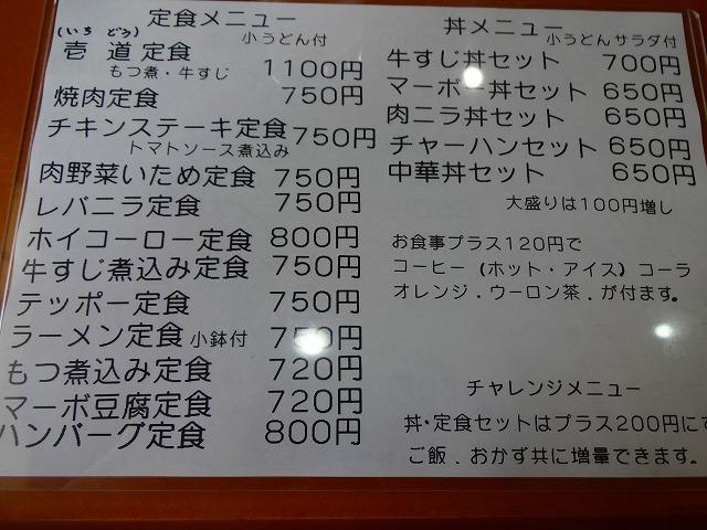 壱道 (2)