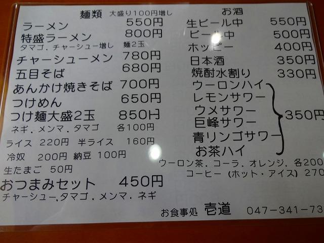壱道 (3)
