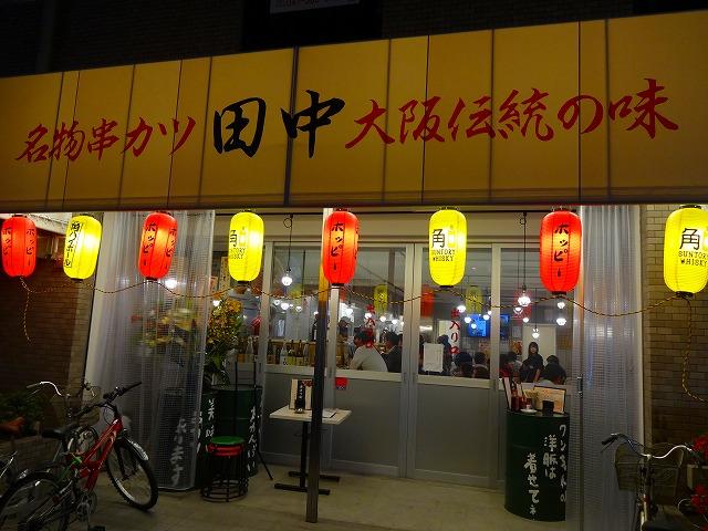 たなか1 (1)