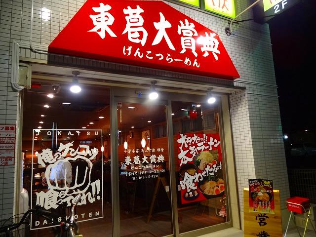 東葛大賞典 (1)