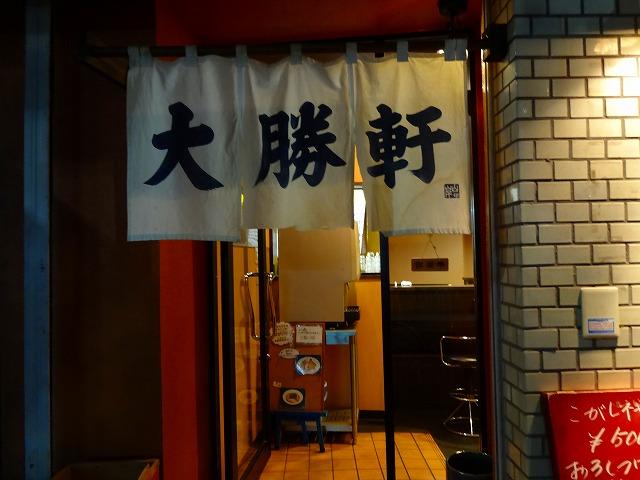 松戸大勝軒4 (1)