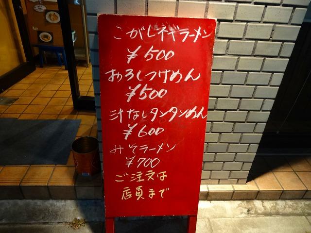 松戸大勝軒4 (2)