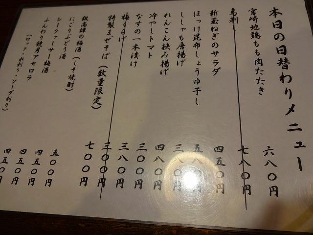 さむらい7 (2)