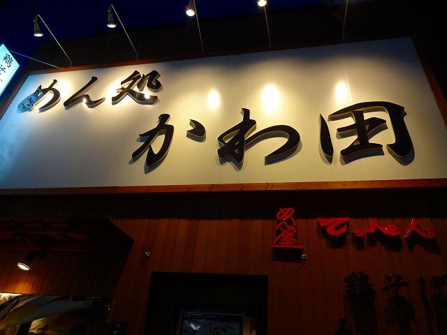 かわ田2 (1)