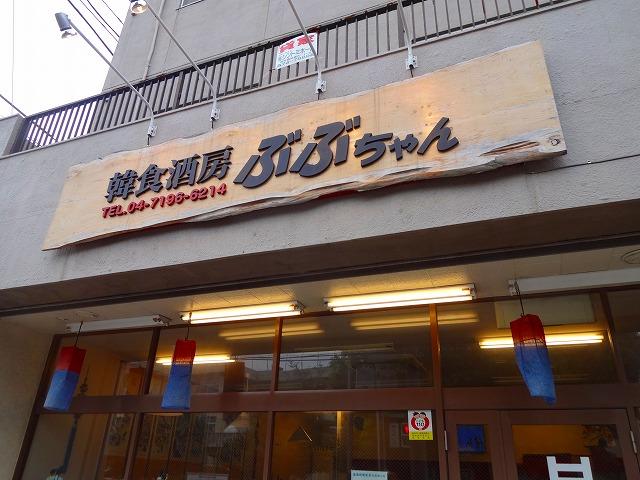 ぶぶちゃん (1)