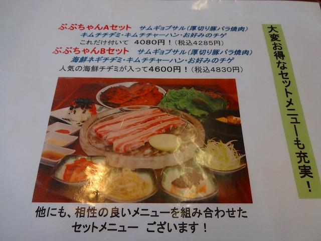 ぶぶちゃん (3)