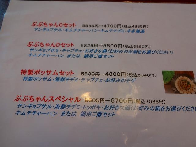 ぶぶちゃん (4)