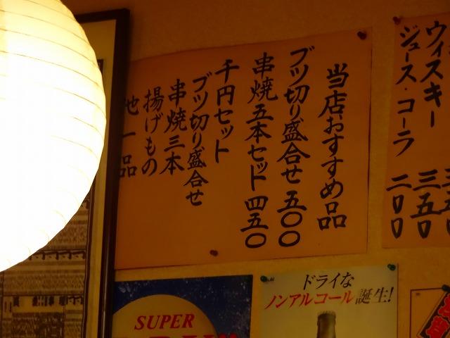 達磨5 (4)