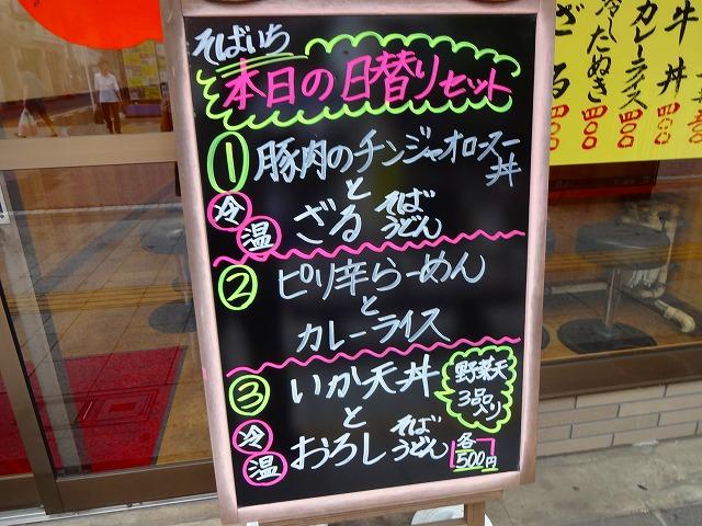 そばいち2 (2)