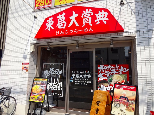 東葛大賞典2 (1)