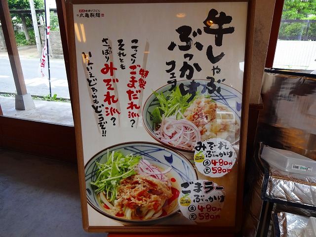 丸亀4 (2)