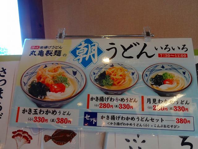 丸亀4 (3)