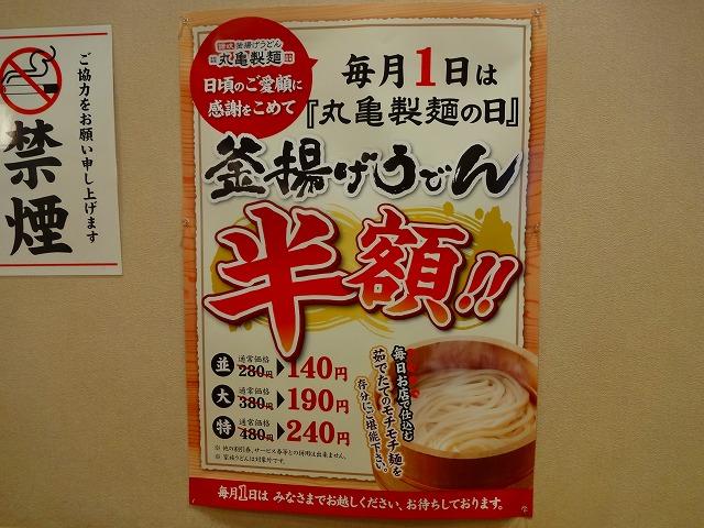 丸亀4 (9)