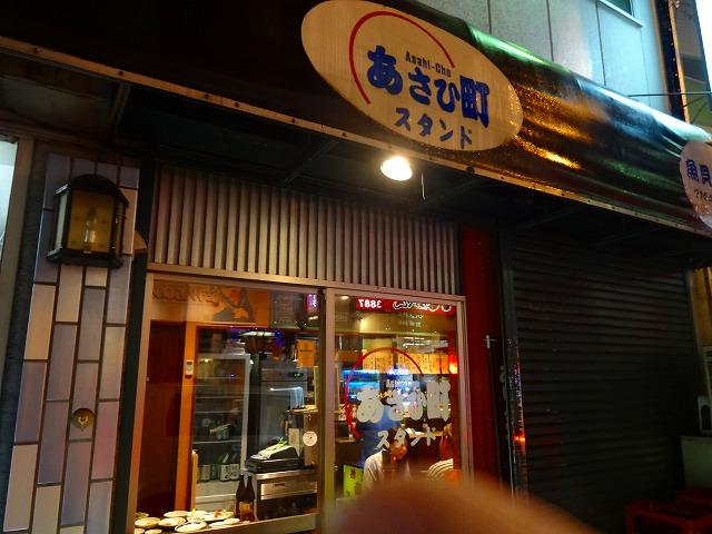 あさひ町スタンド3 (1)