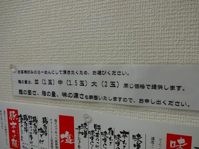 めん吉 新松戸 (3)