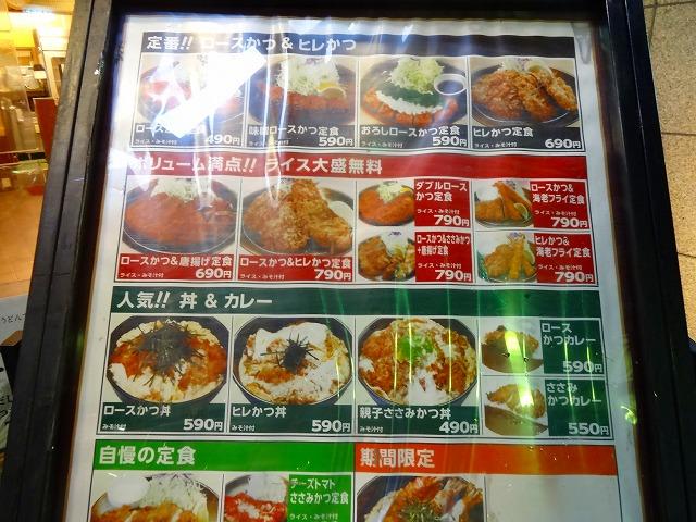 松乃家2 (3)