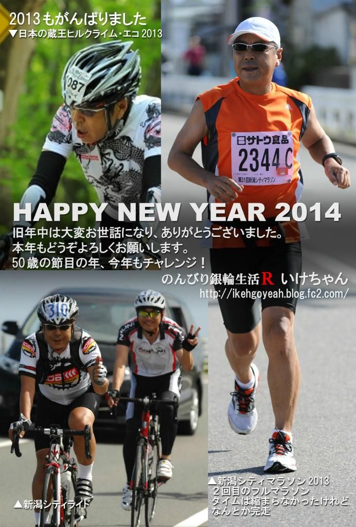 2014nenga-blog.jpg