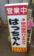 はっちゃん食堂 (1)
