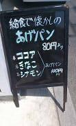 新田パン (3)
