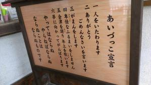 3あいづ宣言