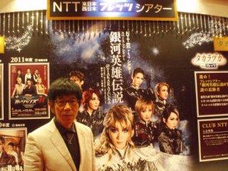 宝塚歌劇宙組公演看板前で
