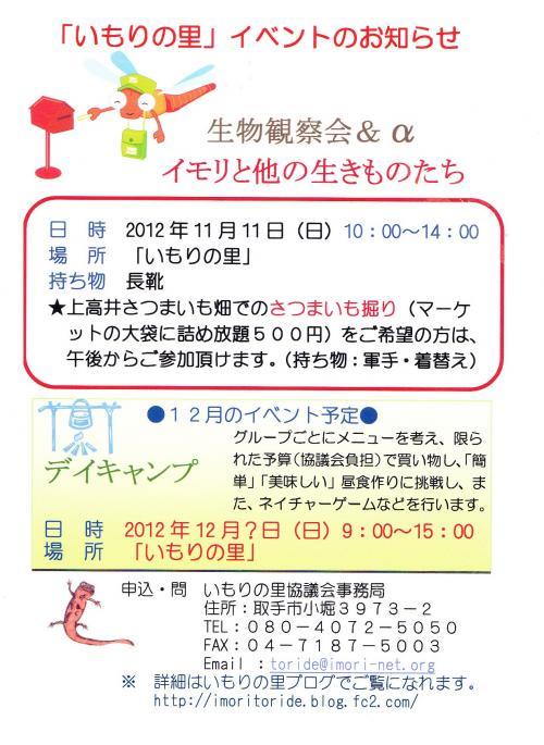 IMG_convert_20121106213820 (2)
