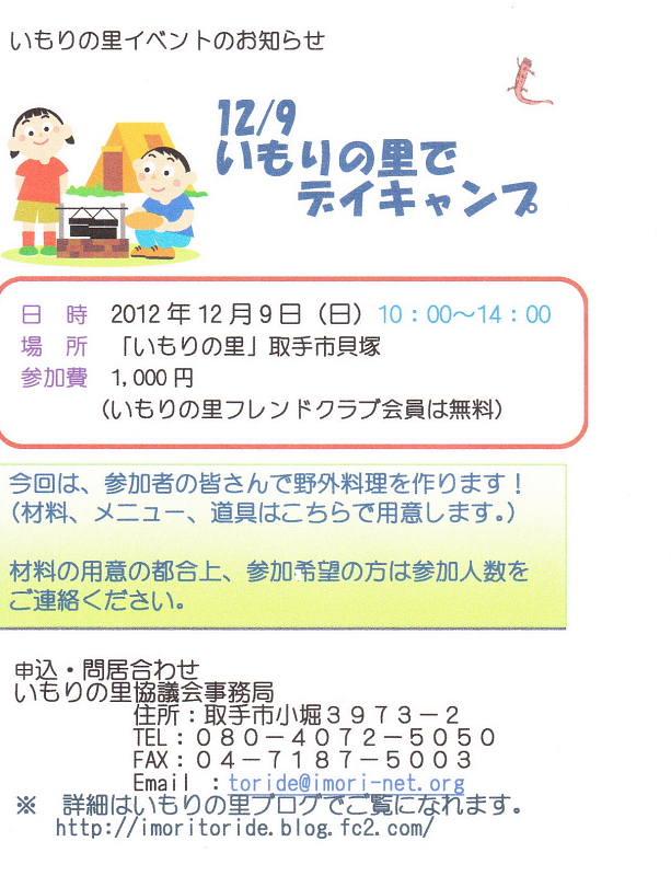 conv0006_20121201141244.jpg